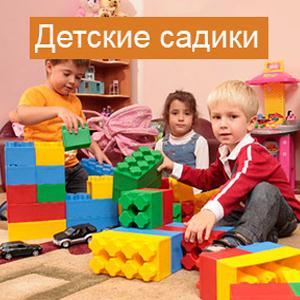 Детские сады Истры
