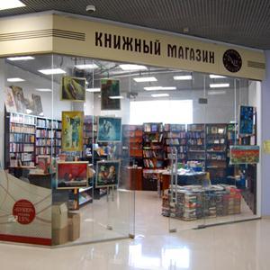 Книжные магазины Истры
