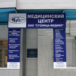 Медицинские центры Истры