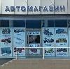 Автомагазины в Истре