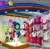 Детские магазины в Истре