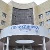 Поликлиники в Истре