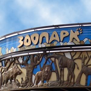 Зоопарки Истры